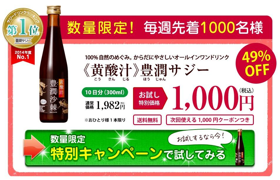 saji_campaign