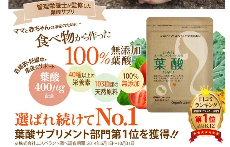 organic02
