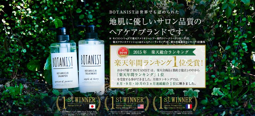 botanist8