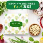 葉酸のおすすめは食べ物よりサプリメント!美彩メーカーのBABY葉酸