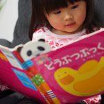 赤ちゃんの絵本の読み聞かせ効果!コツは?いつから?子供が絵本嫌いの場合は?