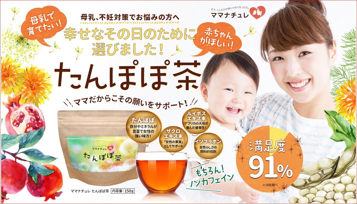 ママナチュレたんぽぽ茶の口コミを徹底検証!妊活や母乳への効果は?