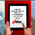 faxを解約して無料のFAXアプリを使いたいけど料金と評判が気になるからまとめた!