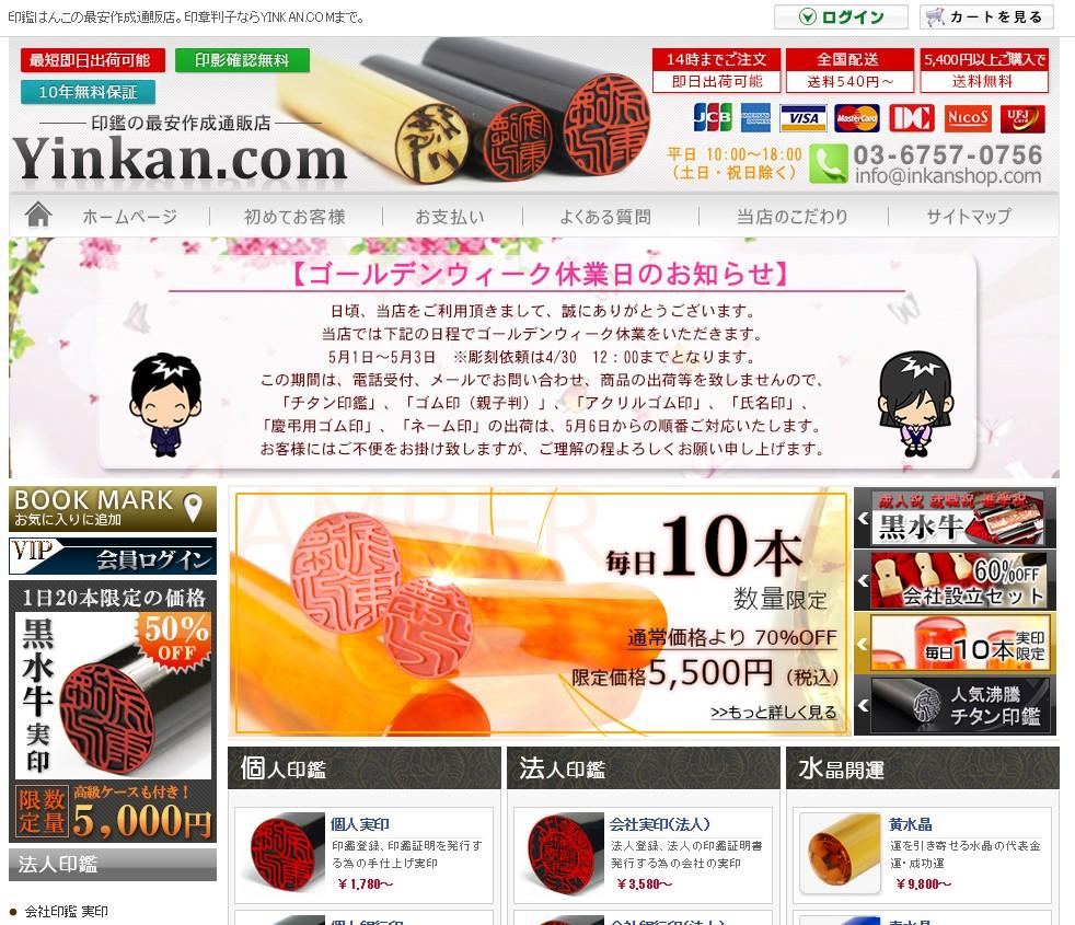 150427_yinkancom