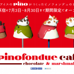 ピノフォンデュって?森永ピノのアイスクリームのチョコフォンデュ専門店が東京・表参道に期間限定オープン!