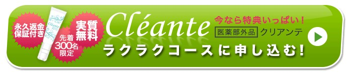 cleante2