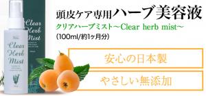 herb_10
