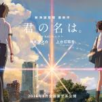 新海誠新作映画「君の名は。」公開はいつ?キャスト・スタッフ・あらすじをご紹介!