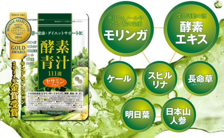 aojiru_09