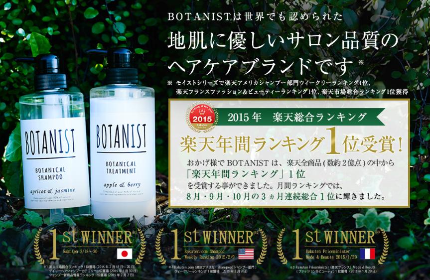 botanist-001