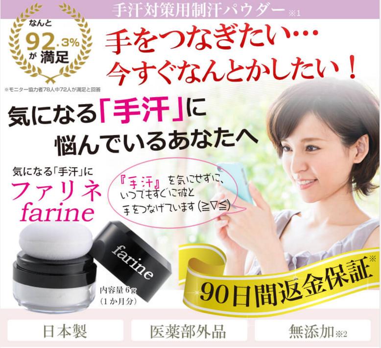 farine_1