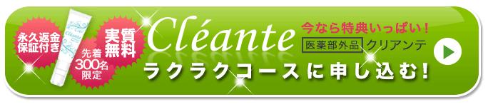 kuriante3