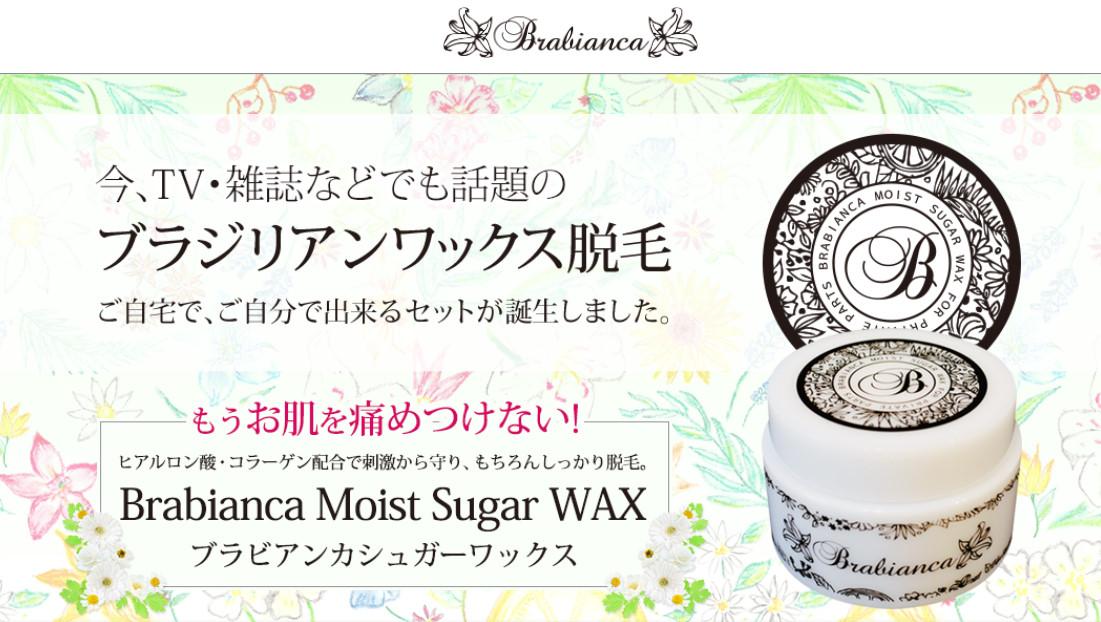 wax_4