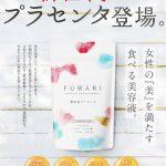 FUWARI(フワリ)プラセンタサプリは効果なし?あり?口コミまとめ