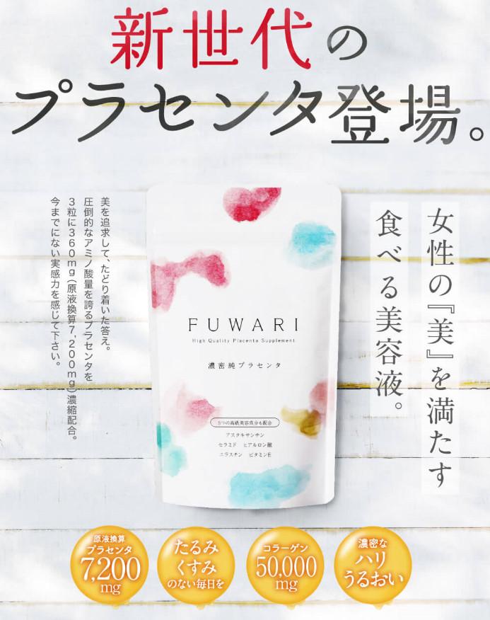 1日32円!FUWARI(フワリ)高品質プラセンタをアラサー主婦が初体験