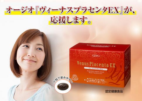 placentaex8
