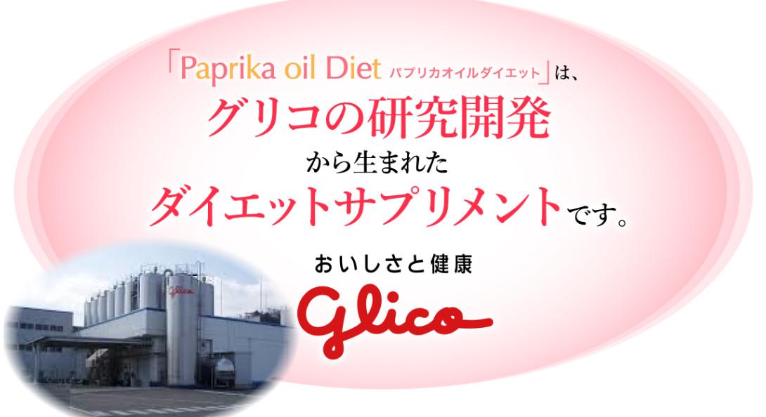 paprika_4