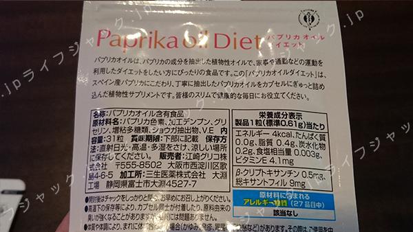 papurikata-02