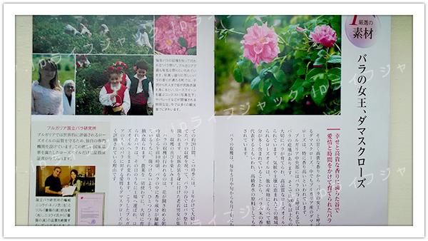 baranoshizuku-005