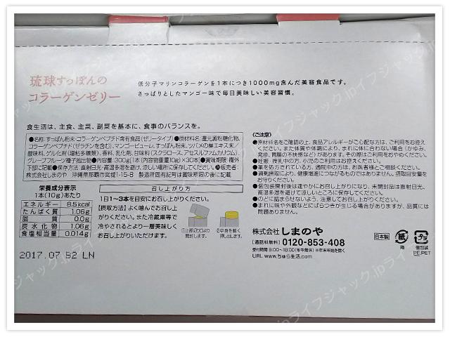 ryukyusuppon-02