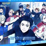 スケートアニメ「ユーリ!!!on ice」のキャラランキングや声優、動画を紹介!