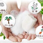 ジャムウ石鹸のおすすめの使い方は?汗の匂い対策にどんな効果があるの?