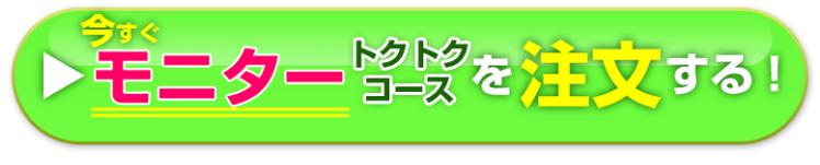 マユライズボタン