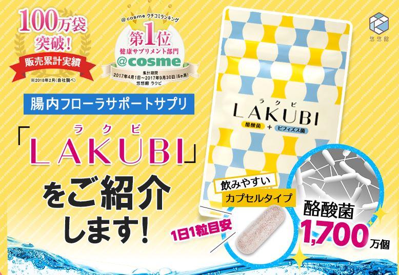 ラクビ(LAKUBI)は口コミでダイエット効果なし?腸内フローラ改善サプリを比較!