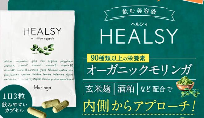 HEALSY 2