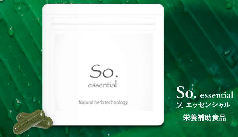 So.essential(ソ・エッセンシャル)の口コミ・評判はどう?珍しいバナナサプリの効果はいかに!
