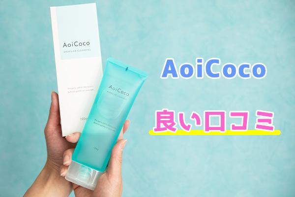 AoiCoco(アオイココ) いい口コミ