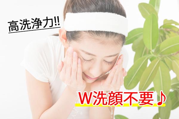 AoiCoco(アオイココ) W洗顔不要
