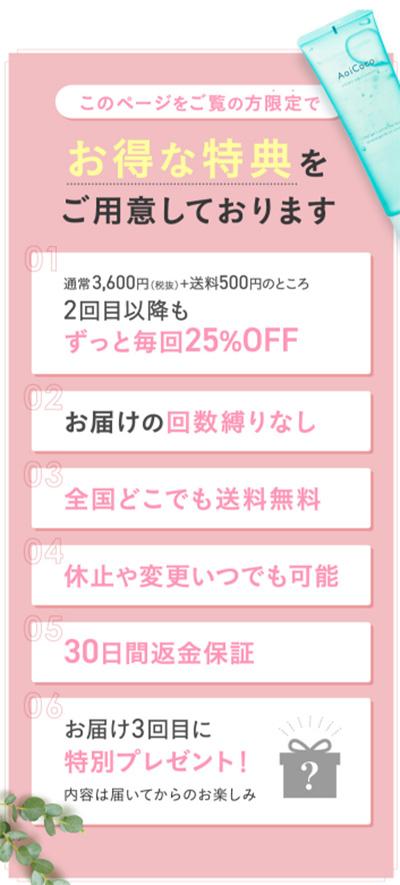 AoiCoco(アオイココ) 定期購入 条件
