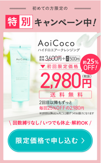 AoiCoco(アオイココ) 最安値