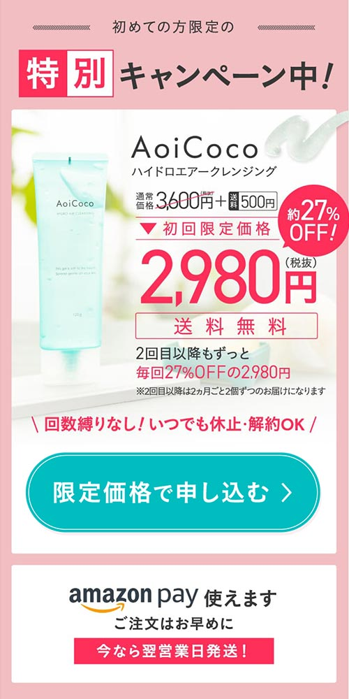 AoiCoco(アオイココ) 価格