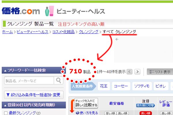 AoiCoco(アオイココ) クレンジング 710