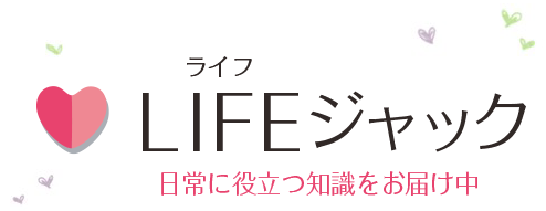 ライフジャック.jp~日常のお役立ち知識サイト~
